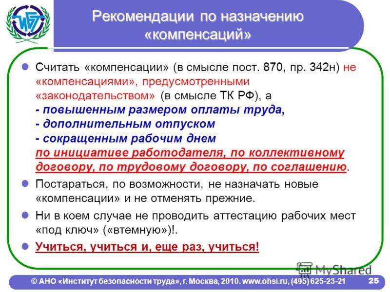 Рекомендации по назначению «компенсаций» Считать «компенсации» (в смысле пост. 870, пр. 342н) не «компенсациями», предусмотренными «законодательством» (в смысле ТК РФ), а - повышенным размером оплаты труда, - дополнительным отпуском - сокращенным раб