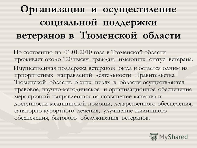 По состоянию на 01.01.2010 года в Тюменской области проживает около 120 тысяч граждан, имеющих статус ветерана. По состоянию на 01.01.2010 года в Тюменской области проживает около 120 тысяч граждан, имеющих статус ветерана. Имущественная поддержка ве