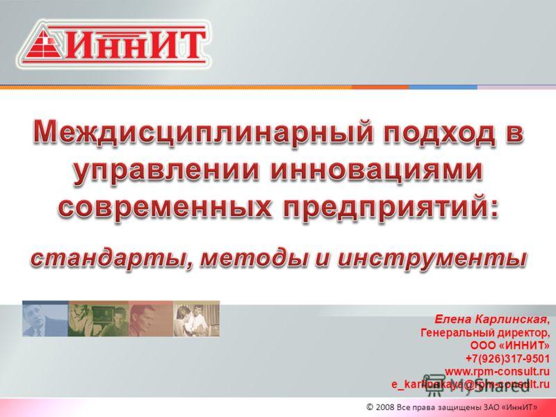 © 2008 Все права защищены ЗАО «ИннИТ» Елена Карлинская, Генеральный директор, ООО «ИННИТ» +7(926)317-9501 www.rpm-consult.ru e_karlinskaya@rpm-consult.ru