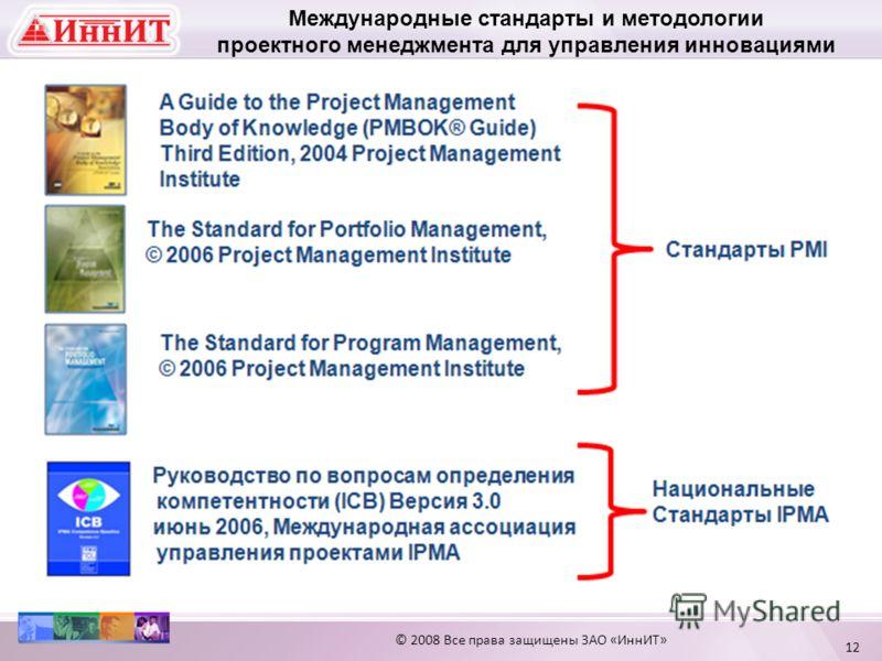 12 Международные стандарты и методологии проектного менеджмента для управления инновациями © 2008 Все права защищены ЗАО «ИннИТ»