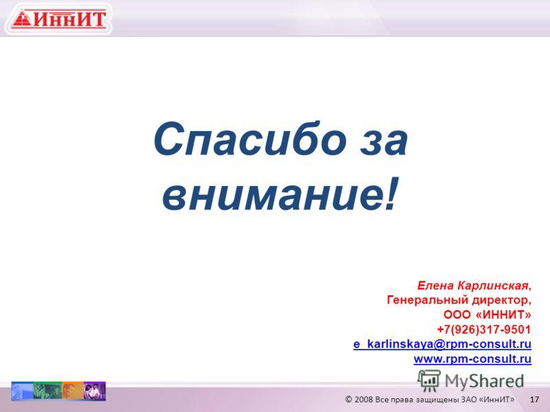 © 2008 Все права защищены ЗАО «ИннИТ» 17 Спасибо за внимание! Елена Карлинская, Генеральный директор, ООО «ИННИТ» +7(926)317-9501 e_karlinskaya@rpm-consult.ru www.rpm-consult.ru