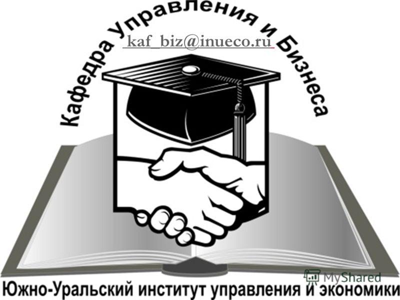 kaf_biz@inueco.ru