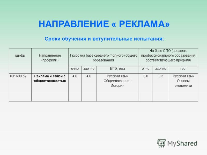 Сроки обучения и вступительные испытания: шифр Направление (профили) 1 курс (на базе среднего (полного) общего образования На базе СПО (среднего профессионального образования соответствующего профиля очнозаочноЕГЭ, тесточнозаочнотест 031600.62Реклама