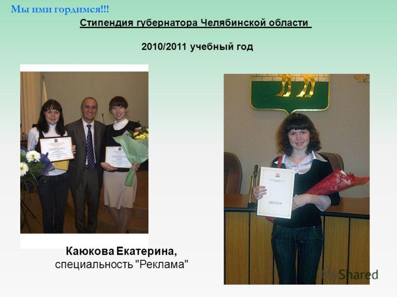 Стипендия губернатора Челябинской области 2010/2011 учебный год Каюкова Екатерина, специальность Реклама Мы ими гордимся!!!