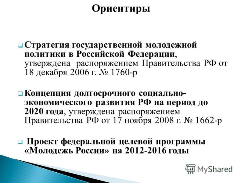 Стратегия государственной молодежной политики в Российской Федерации, утверждена распоряжением Правительства РФ от 18 декабря 2006 г. 1760-р Концепция долгосрочного социально- экономического развития РФ на период до 2020 года, утверждена распоряжение