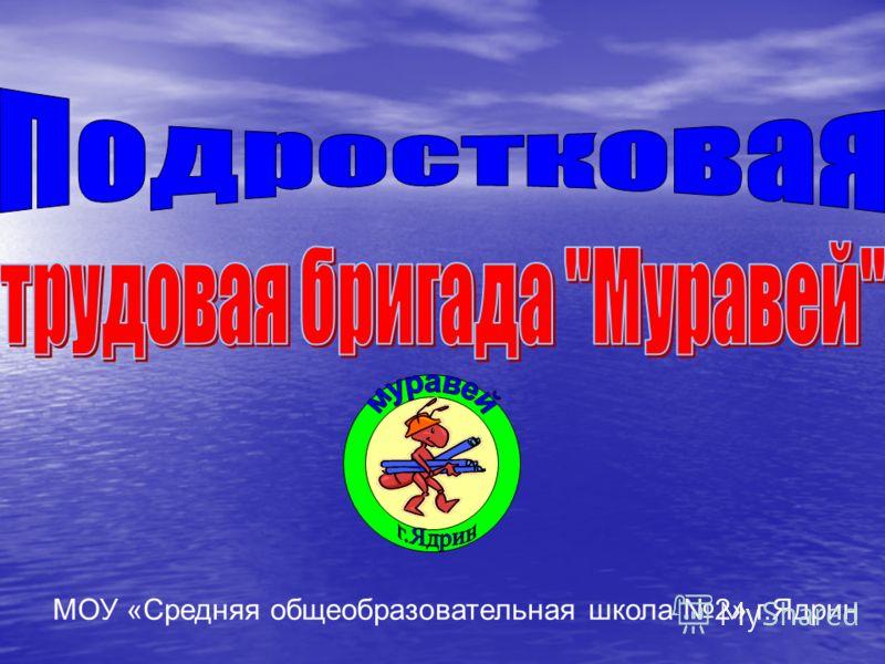 МОУ «Средняя общеобразовательная школа 2» г.Ядрин