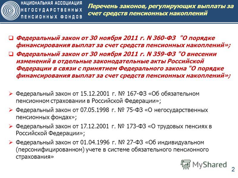 2 Федеральный закон от 30 ноября 2011 г. N 360-ФЗ