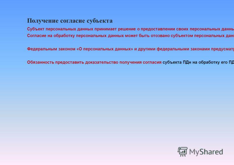 Получение согласие субъекта Субъект персональных данных принимает решение о предоставлении своих персональных данных и дает согласие на их обработку своей волей и в своем интересе, за исключением случаев, предусмотренных частью 2 статьи 9 Федеральног
