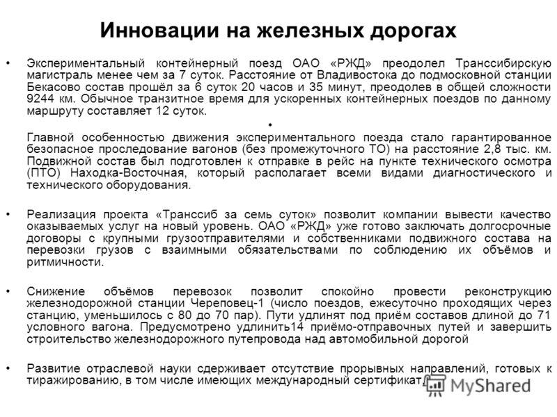 Инновации на железных дорогах Экспериментальный контейнерный поезд ОАО «РЖД» преодолел Транссибирскую магистраль менее чем за 7 суток. Расстояние от Владивостока до подмосковной станции Бекасово состав прошёл за 6 суток 20 часов и 35 минут, преодолев
