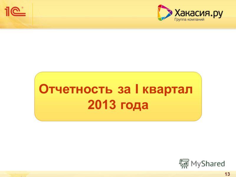 13 Отчетность за I квартал 2013 года