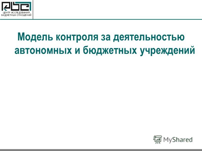 Модель контроля за деятельностью автономных и бюджетных учреждений