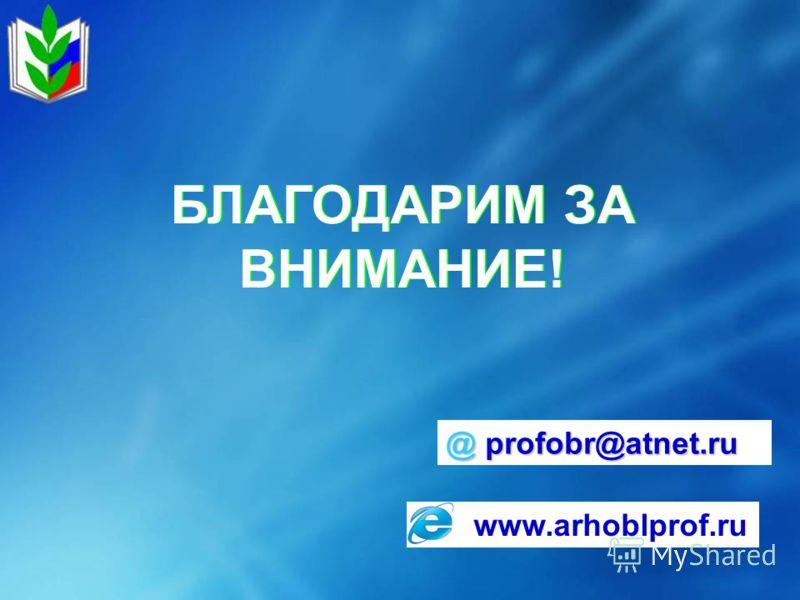 БЛАГОДАРИМ ЗА ВНИМАНИЕ! www.arhoblprof.ru @ profobr@atnet.ru