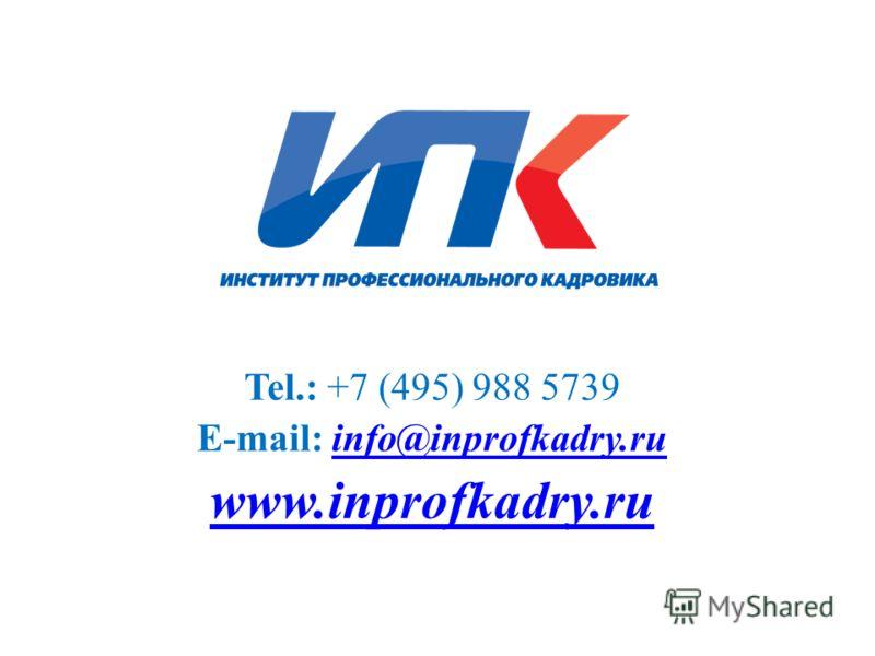 Tel.: +7 (495) 988 5739 E-mail: info@inprofkadry.ruinfo@inprofkadry.ru www.inprofkadry.ru
