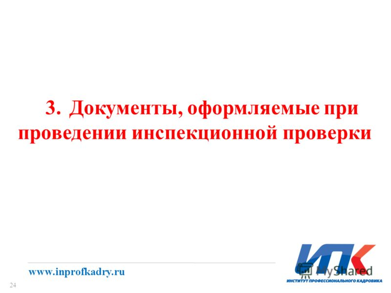 24 3.Документы, оформляемые при проведении инспекционной проверки www.inprofkadry.ru