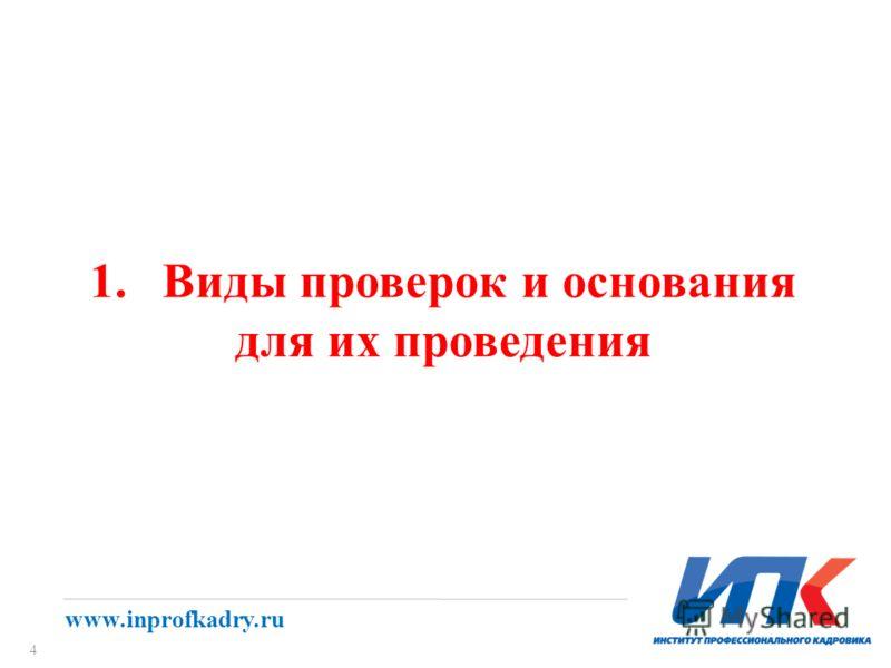 4 1.Виды проверок и основания для их проведения www.inprofkadry.ru
