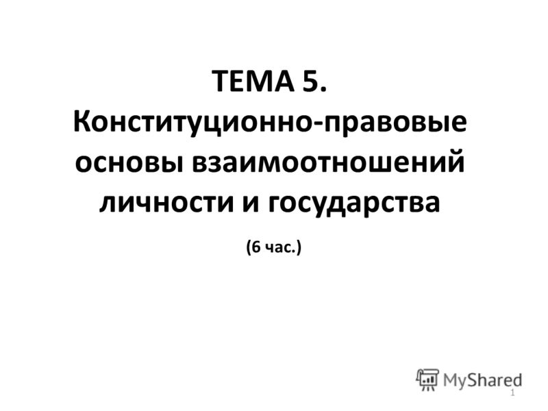 ТЕМА 5. Конституционно-правовые основы взаимоотношений личности и государства (6 час.) 1