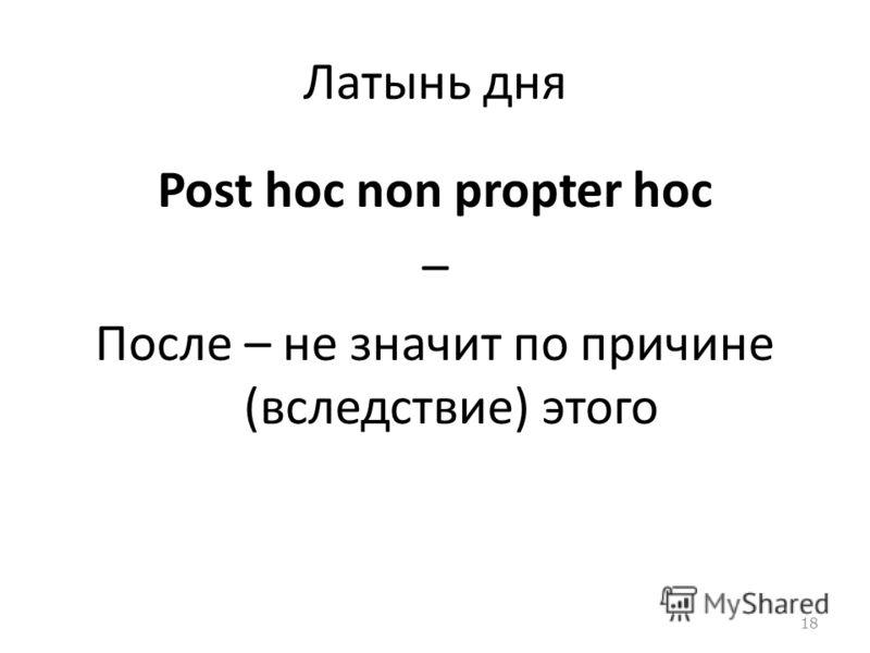 Латынь дня Post hoc non propter hoc – После – не значит по причине (вследствие) этого 18