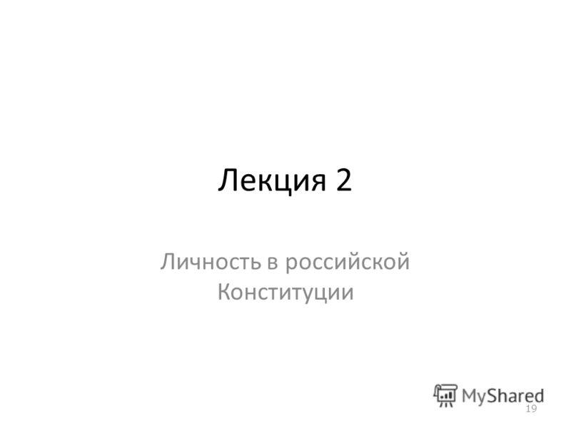 Лекция 2 Личность в российской Конституции 19