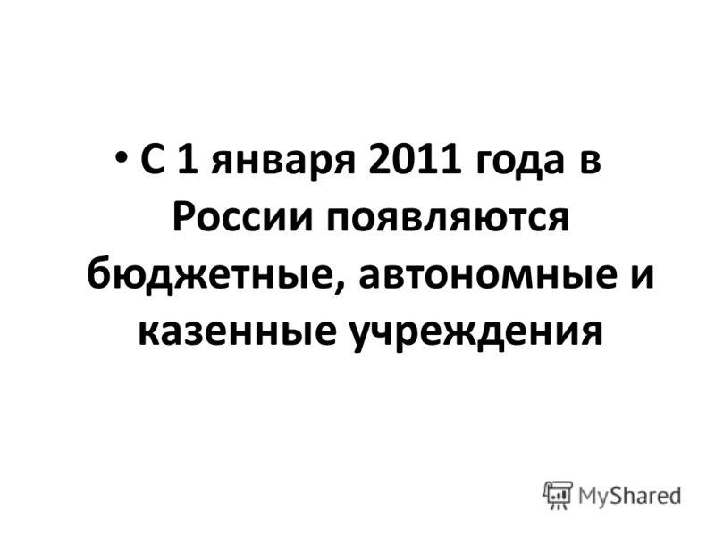 С 1 января 2011 года в России появляются бюджетные, автономные и казенные учреждения