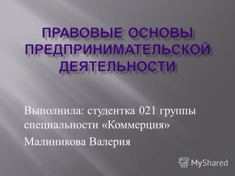 Выполнила : студентка 021 группы специальности « Коммерция » Малиникова Валерия