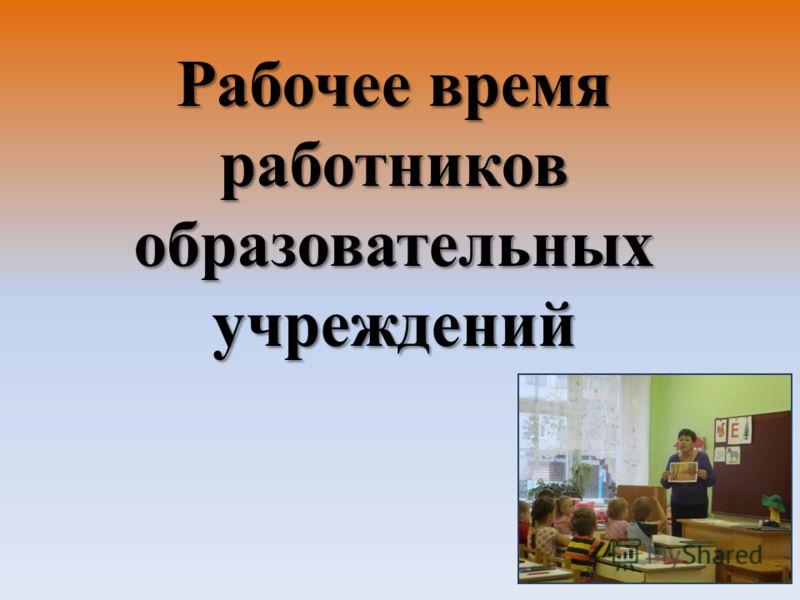 Рабочее время работников образовательных учреждений