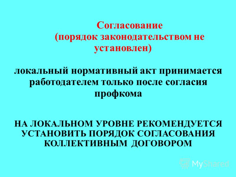 Согласование (порядок законодательством не установлен) локальный нормативный акт принимается работодателем только после согласия профкома НА ЛОКАЛЬНОМ УРОВНЕ РЕКОМЕНДУЕТСЯ УСТАНОВИТЬ ПОРЯДОК СОГЛАСОВАНИЯ КОЛЛЕКТИВНЫМ ДОГОВОРОМ