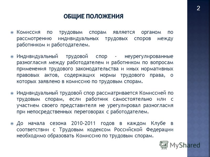 комиссия по трудовым спорам адрес калининград его