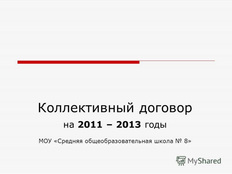 Коллективный договор на 2011 – 2013 годы МОУ «Средняя общеобразовательная школа 8»