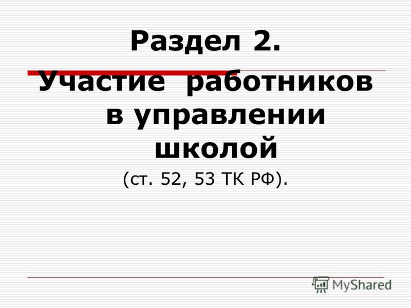 Раздел 2. Участие работников в управлении школой (ст. 52, 53 ТК РФ).