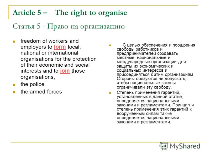 Article 5 –The right to organise Статья 5 - Право на организацию freedom of workers and employers to form local, national or international organisations for the protection of their economic and social interests and to join those organisations, the po