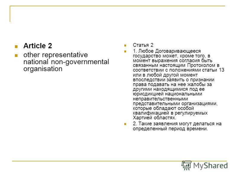 Article 2 other representative national non-governmental organisation Статья 2 1. Любое Договаривающееся государство может, кроме того, в момент выражения согласия быть связанным настоящим Протоколом в соответствии с положениями статьи 13 или в любой