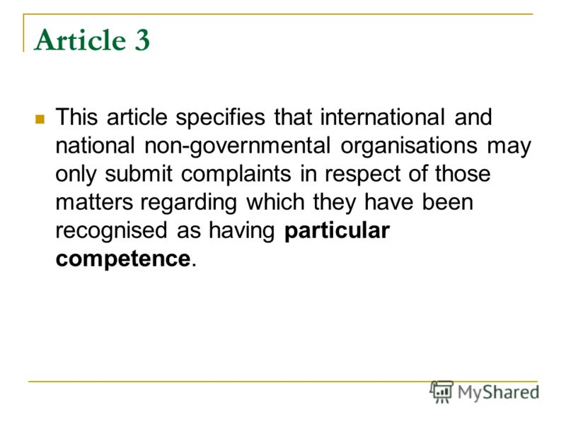 Article 3 This article specifies that international and national non-governmental organisations may only submit complaints in respect of those matters regarding which they have been recognised as having particular competence.