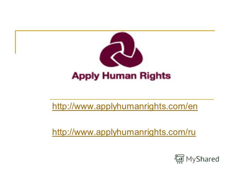 http://www.applyhumanrights.com/en http://www.applyhumanrights.com/ru