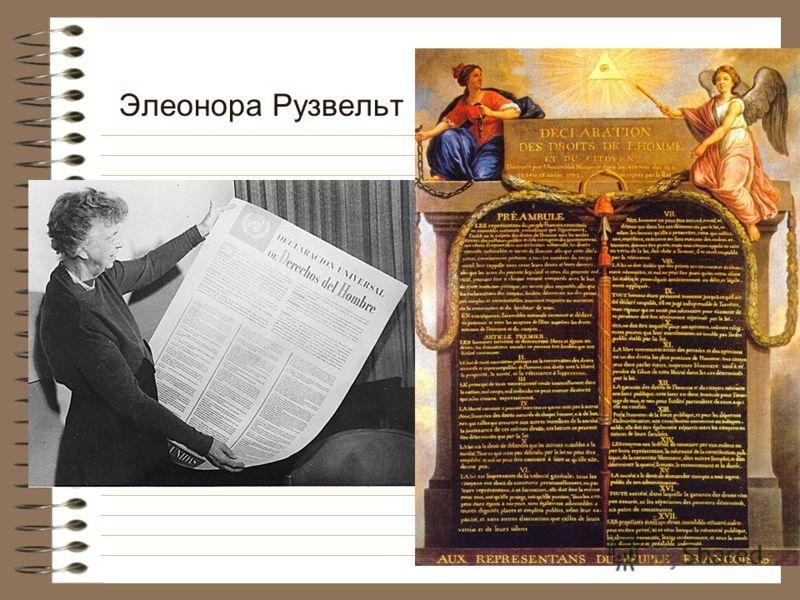 Элеонора Рузвельт