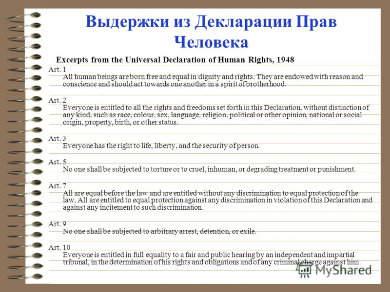 Выдержки из Декларации Прав Человека Excerpts from the Universal Declaration of Human Rights, 1948 Art. 1 All human beings are born free and equal in dignity and rights. They are endowed with reason and conscience and should act towards one another i