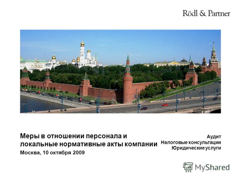 Меры в отношении персонала и локальные нормативные акты компании Москва, 10 октября 2009 Аудит Налоговые консультации Юридические услуги