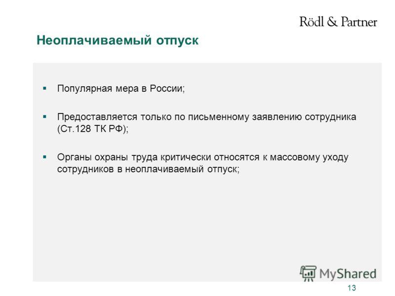 13 Неоплачиваемый отпуск Популярная мера в России; Предоставляется только по письменному заявлению сотрудника (Ст.128 ТК РФ); Органы охраны труда критически относятся к массовому уходу сотрудников в неоплачиваемый отпуск;