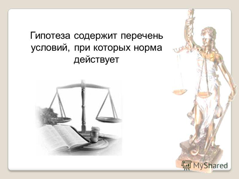139 Гипотеза содержит перечень условий, при которых норма действует