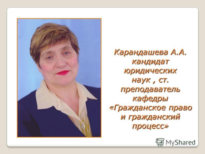 Карандашева А.А. кандидат юридических наук, ст. преподаватель кафедры «Гражданское право и гражданский процесс»