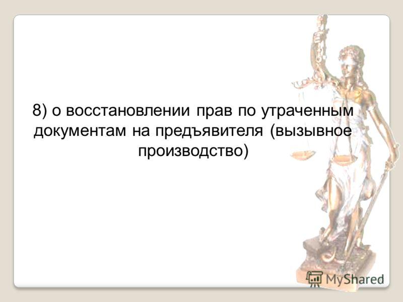 93 8) о восстановлении прав по утраченным документам на предъявителя (вызывное производство)