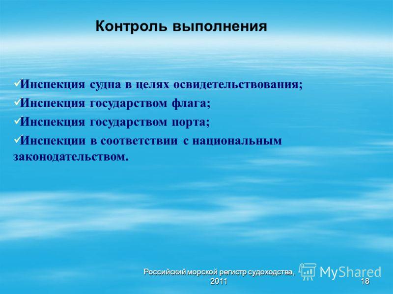 17 Российский морской регистр судоходства, 2011 17 За исключением случаев, когда прямо не предусмотрено иное, настоящая Конвенция применяется ко всем судам**, находящимся в государственном или частном владении, которые обычно занимаются коммерческим