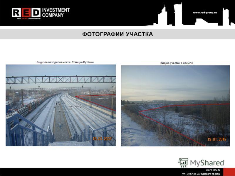 ФОТОГРАФИИ УЧАСТКА Лого ПАРК ул. Дублер Сибирского тракта