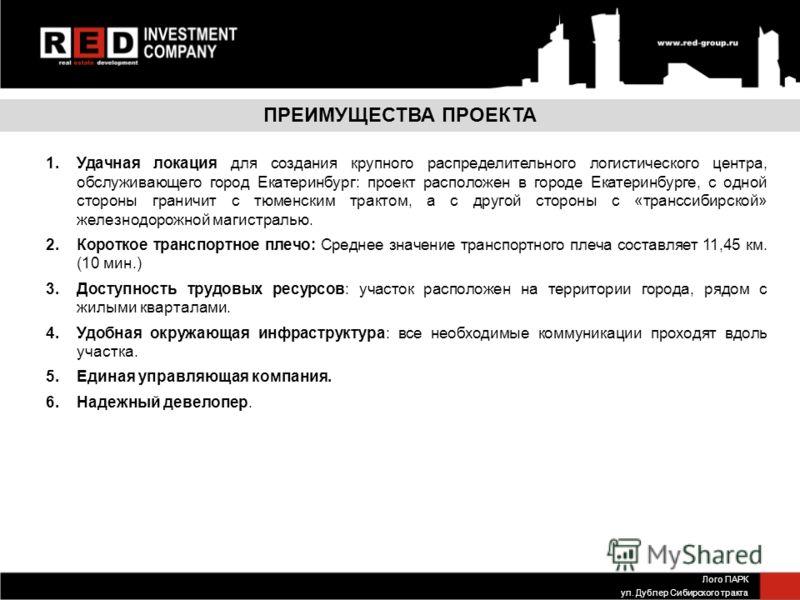 1.Удачная локация для создания крупного распределительного логистического центра, обслуживающего город Екатеринбург: проект расположен в городе Екатеринбурге, с одной стороны граничит с тюменским трактом, а с другой стороны с «транссибирской» железно