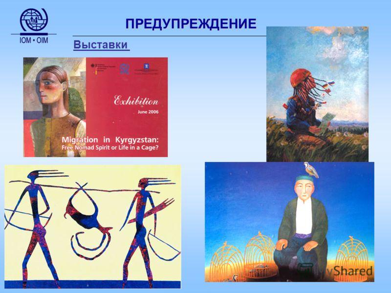 44 Выставки ПРЕДУПРЕЖДЕНИЕ
