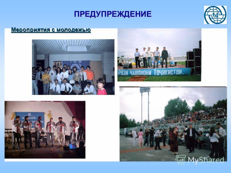 Мероприятия с молодежью ПРЕДУПРЕЖДЕНИЕ