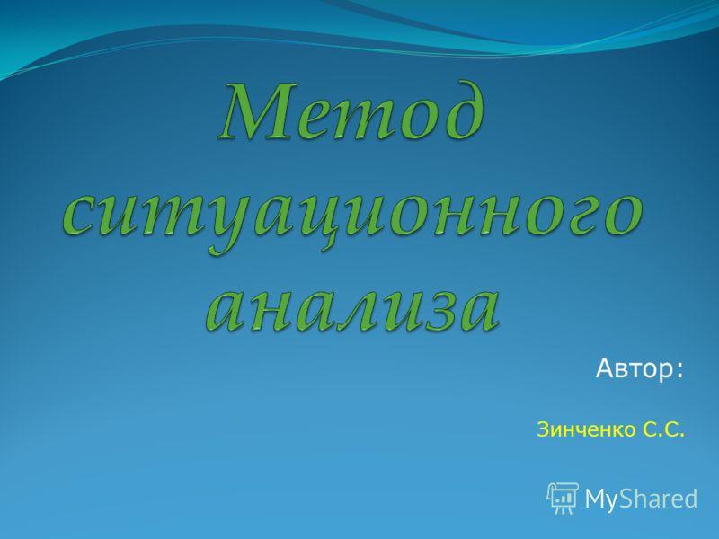 Автор: Зинченко С.С.