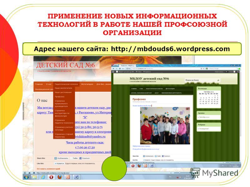 ПРИМЕНЕНИЕ НОВЫХ ИНФОРМАЦИОННЫХ ТЕХНОЛОГИЙ В РАБОТЕ НАШЕЙ ПРОФСОЮЗНОЙ ОРГАНИЗАЦИИ Адрес нашего сайта: http://mbdouds6.wordpress.com