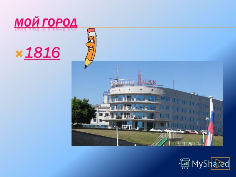 Год рождения Омска