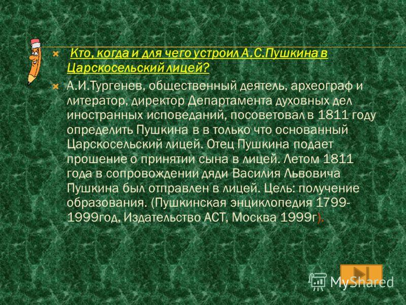 1. Когда и где родился А.С.Пушкин? 26 мая, 6 июня 1799 года, Москва