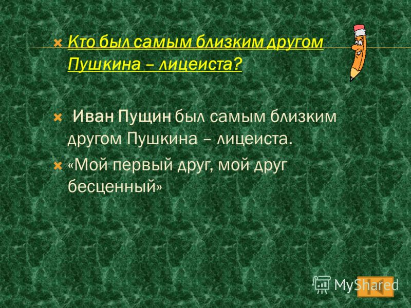 Какие прозвища получил юный поэт, обучаясь в лицее? Александр Пушкин – Француз, Егоза, Помесь тигра с обезьяной. Когда французом называли Меня задорные друзья…